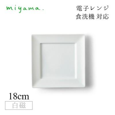 食器皿 角18cm プレート 4枚セット カードル Cardre 白磁 深山陶器 miyama(82-013-101) キッチン、台所用品