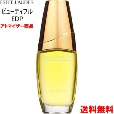 エスティ ローダー ビューティフル EDP 1ml 香水 レディース メンズ