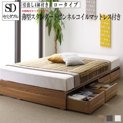 布団で寝られる大容量収納ベッド Semper センペール 薄型スタンダードボンネルコイルマットレス付き 引出し4杯 ロータイプ セミダブル