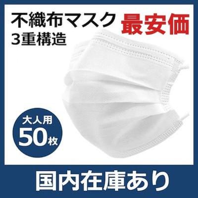 マスク 50枚入り 在庫あり 使い捨てマスク 安い 不織布マスク 最安値 三層構造 男女兼用 大人用 花粉 男性 ホワイト 予防抗菌  おしゃれ