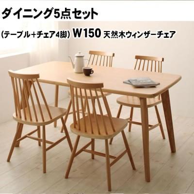ダイニング5点セット(テーブル+チェア4脚) W150 天然木ウィンザーチェア
