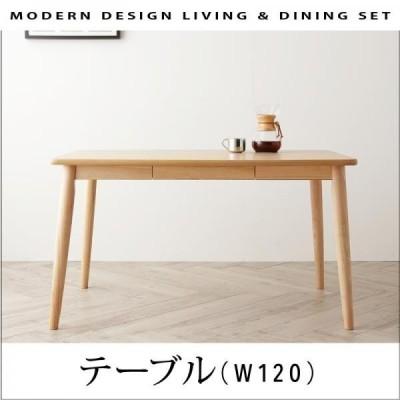 ダイニングテーブル 単品 引き出し収納付 120×80cm