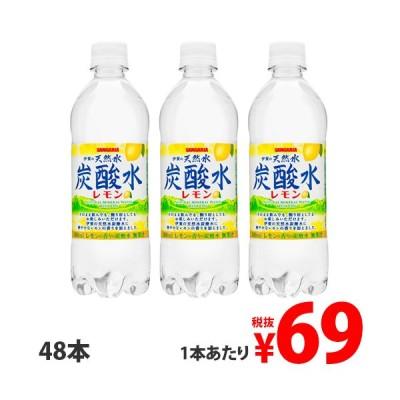 サンガリア 伊賀の天然水炭酸水レモン 500ml×48本
