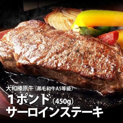 牛肉 黒毛和牛 大和榛原牛 A5 極厚 サーロインステーキ ニューヨークカット 1ポンド(450g)送料無料