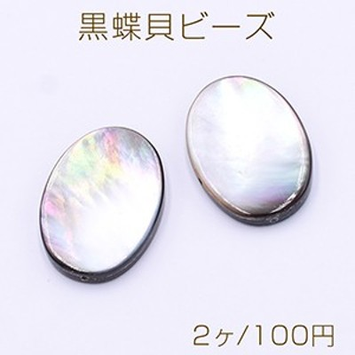 黒蝶貝ビーズ オーバル 18×25mm【2ヶ】