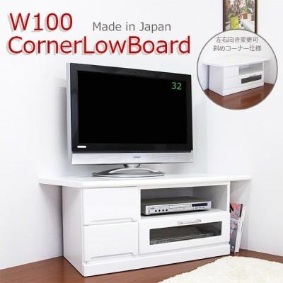 テレビ台 テレビボード コーナー TVボード 完成品 幅100cm 鏡面 シンプル