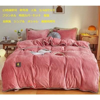 超人気 上品 13色 フランネル 3 4点セット オシャレ ダブル 枕カバー 厚手 暖かい 掛け布団カバーセット 北欧風 シングル セミダブル 寝室 保温 秋冬用 柔らかい