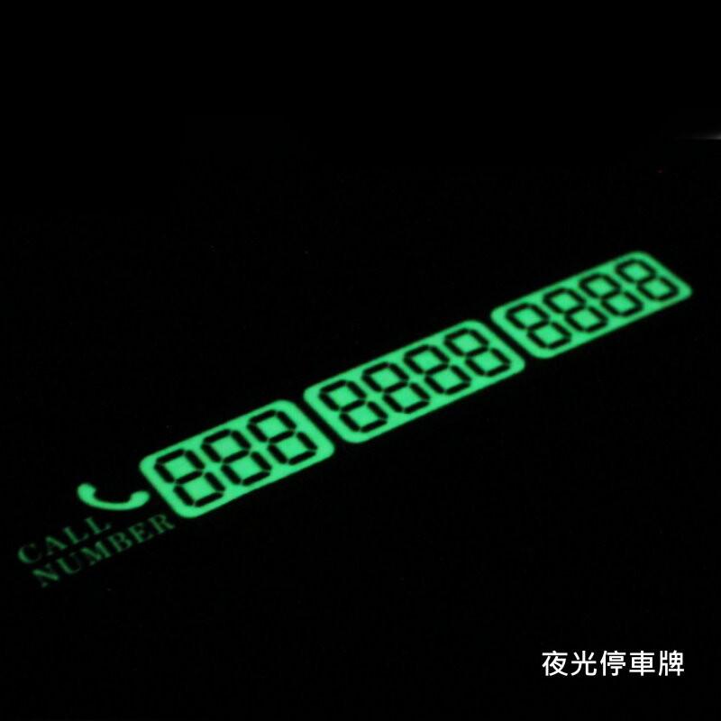 dg280夜光停車電話牌 韓版臨時停車牌 停車卡 臨停電話卡 臨停牌 吸盤停車卡 停靠排