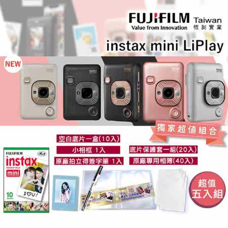 【贈超值5入組】 FUJIFILM instax Mini Liplay 數位 相印拍立得 公司貨 保固一年