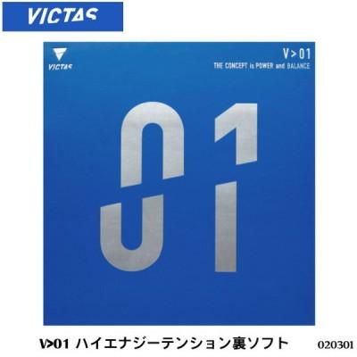 卓球ラバー VICTAS 020301 V>01 ハイエナジーテンション裏ソフト ヴィクタス 卓球 裏ソフトラバー VO1シリーズ パワー バランス 攻撃的