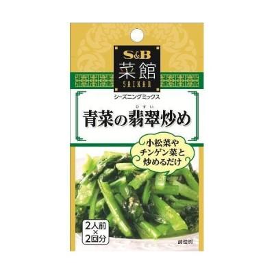 S&B 菜館シーズニング 青菜の翡翠炒め 12.4g×10個