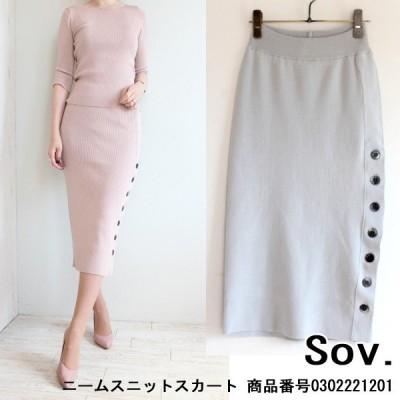 SALE セール ソブ ダブルスタンダードクロージング ニームスニットスカート  20SS Sov. DOUBLE STANDARD CLOTHING  送料無料 0302-221-201