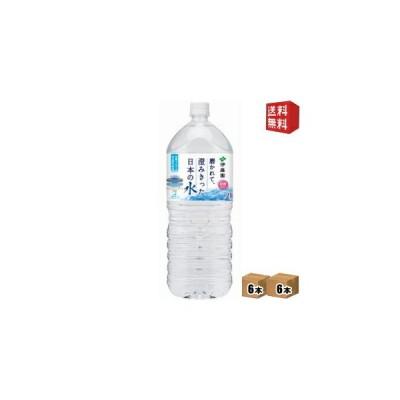 送料無料 伊藤園 磨かれて、澄みきった日本の水 2000mlペットボトル 12本入 [島根県浜田市 2Lサイズ]