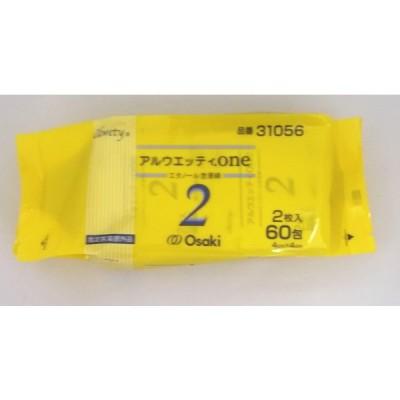 アルウエッティone2 エタノール含浸綿 2枚入×60包  /オオサキメディカル株式会社 指定医薬部外品