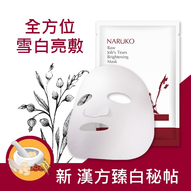 NARUKO紅薏仁健康雪白面膜10入