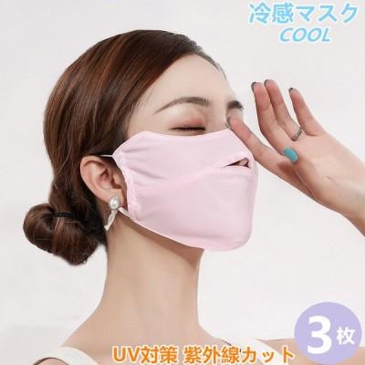 3枚入り マスク 夏用 水着マスク 洗えるマスク 繰り返し使える UVカット おしゃれ レギュラー 男女兼用 蒸れにくい 花粉症 ウィルス飛沫