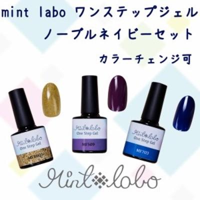 【送料無料・日本製】mint-labo 1ステップジェル ノーブルネイビー カラージェル 3色セット