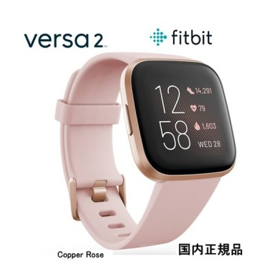 fitbit VERSA2 フィットビット バーサ2 スマートウォッチ 国内正規品  Copper Rose カッパーローズ   FB507RGPK  フィットネストラッカー
