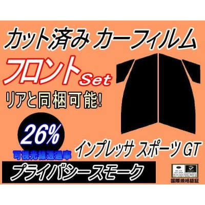 フロント (s) インプレッサスポーツ GT (26%) カット済み カーフィルム GT2 GT3 GT6 GT7 スバル