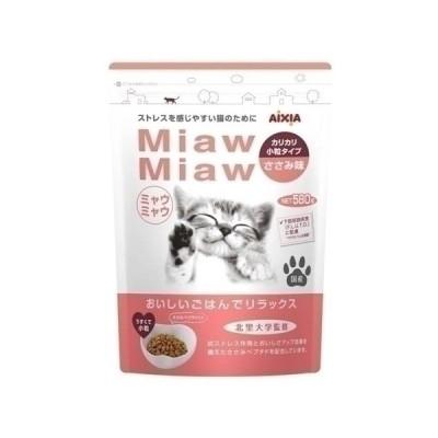 アイシア MiawMiawカリカリ小粒ささみ580g 猫用フード