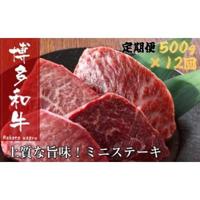 K018.博多和牛ミニステーキ(定期便:全12回)