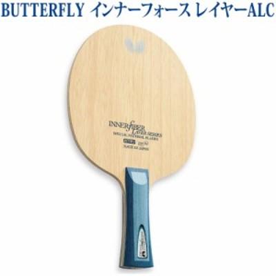 【取寄品】 バタフライ インナーフォース レイヤーALC 3670x 卓球 シェークハンド ラケット