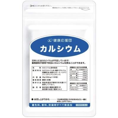 お徳用カルシウム サプリメント 6袋 720粒 (ビタミンD+マグネシウム+ヘスペリジンプラス)