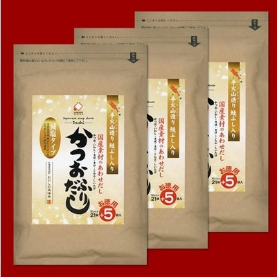 鮭ぶし入りかつおふりだし(減塩・化学調味料不使用) 26袋入×3個セット (計78パック)