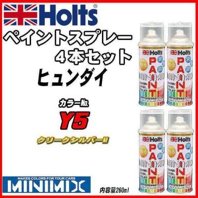 ペイントスプレー 4本セット ヒュンダイ Y5 クリークシルバーM Holts MINIMIX
