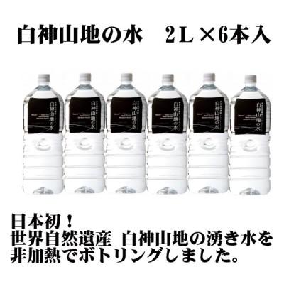 白神山地の水 黒ラベル 2L×6本入箱 世界遺産 白神山地 非加熱 ボトリング 2箱まで同梱可
