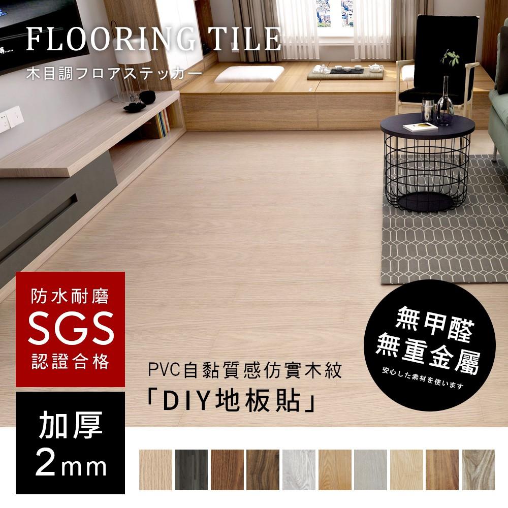 居家大師 自黏式加厚PVC木紋地板貼 台灣現貨 耐磨防水 立體木紋地板 免膠地板 免加工使用 居家 裝潢 GW