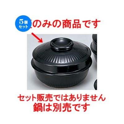 5個セット チゲ鍋 19cmサンゲタン鍋用蓋 [ 20 x 5cm ] 【 韓国料理 居酒屋 旅館 食器 飲食店 業務用 】