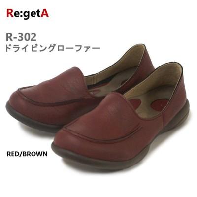 リゲッタ Re:getA R-302 RED/BROWN レディースドライビングローファー レッドブラウン