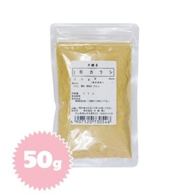 和からし(辛子・からし・カラシ)50g