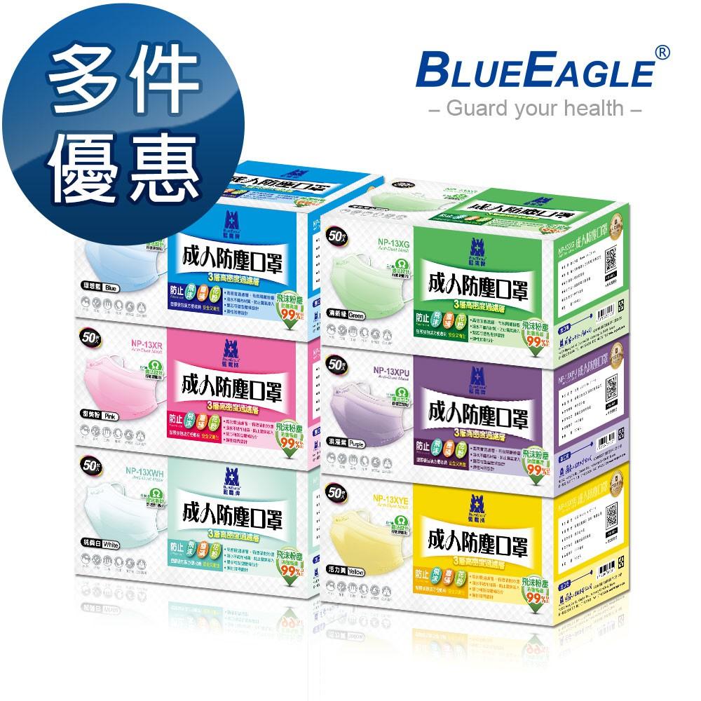 藍鷹牌 馬卡龍系列成人平面防塵口罩 50片x1盒 多件優惠中 NP-13X
