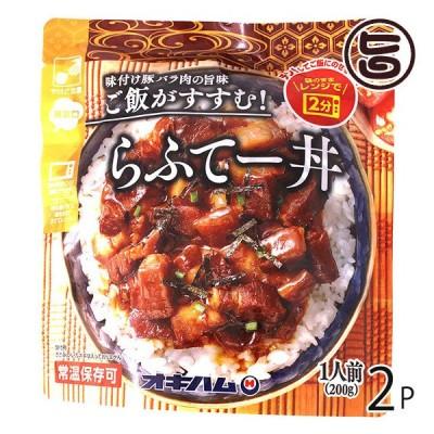 らふてー丼 200g×2P オキハム 沖縄 土産 惣菜 豚角煮 丼ぶりの素 送料無料
