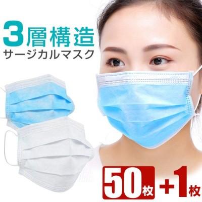 マスク 50枚 +1枚入り サージカルマスク 51枚 ふつうサイズ 使い捨て 不織布マスク レギュラーサイズ 白 青