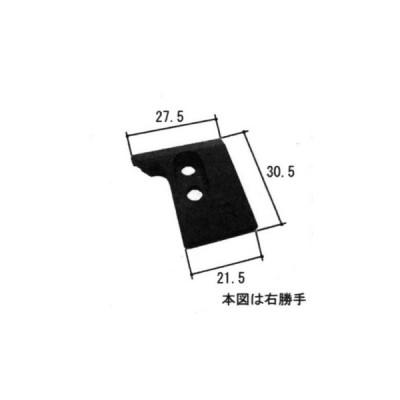 旧立山アルミ補修用部品 装飾窓 ストッパー・ストライク:ストッパー(枠)[WB6723]
