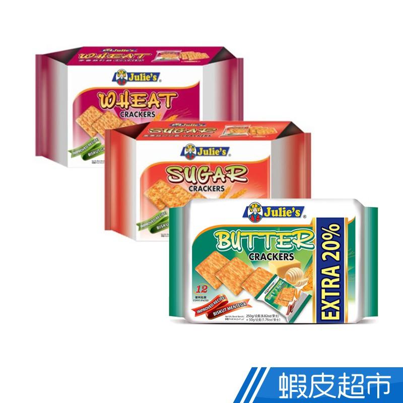 Julies茱蒂絲 蘇打餅 麥香/奶油/口口香 馬來西亞原裝進口 東南亞零食 現貨 :麥香蘇打餅 蝦皮直送 (部分即期)