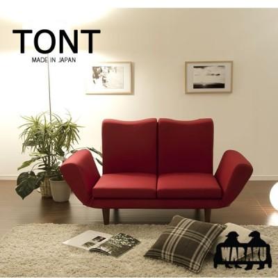 ソファ ソファー 2人掛け 2P TONT 日本製 一人暮らし リクライニング デザイン 曲線 コンパクトサイズ ラブソファ tont-a538-2p sg 新生活