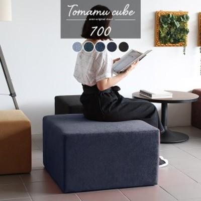 ロースツール デニムソファー オットマン 荷物置き スツール 四角 ソファ チェア青 ブルー ネイビー 黒 北欧 おしゃれ Tomamu Cube 700