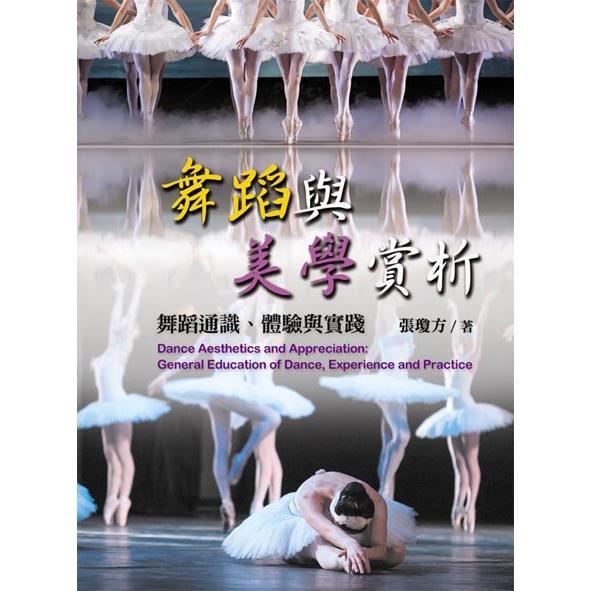 舞蹈與美學賞析:舞蹈通識、體驗與實踐