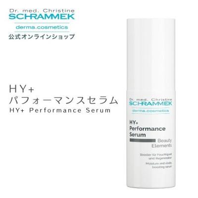 シュラメック HY+パフォーマンスセラム 30ml  SCHRAMMEK 送料無料 正規品