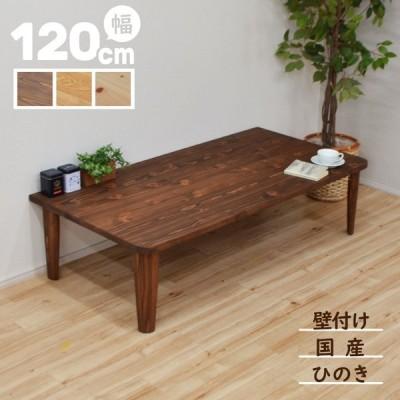 受注生産品 座卓 折りたたみ 壁付け テーブル 完成品 幅120cm 国産 hinoki12060kaku-2r178 木製 日本製 長方形 ちゃぶ台 角 和 ミニ 茶の間 3s-1k-199 hr th