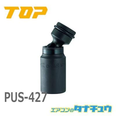 TOP(トップ) PUS-427 インパクト用ユニバーサルソケット (/PUS-427/)