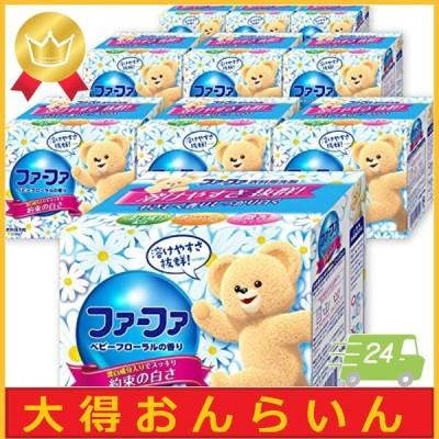 【ケース販売】 ファーファ 洗濯洗剤 コンパクト 粉末 ベビーフローラル 0.9kg10個