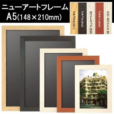 A5サイズ  ニューアートフレーム ポスターフレーム ポスター 額縁 額 フレーム 148×210mm