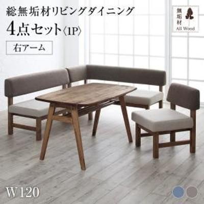 テーブルダイニングセット Anette 4点セット(テーブル+2Pソファ1脚+アームソファ1脚+1Pソファ1脚) 右アーム W120