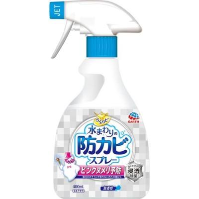 アース製薬 らくハピ 水まわりの防カビスプレー 無香性 400ML