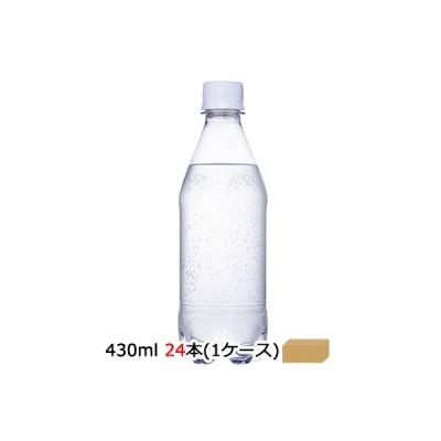 ●送料無料 コカ・コーラ カナダドライ ザ タンサン ストロング ラベルレス 430ml PET ×24本 (1ケース) 47469